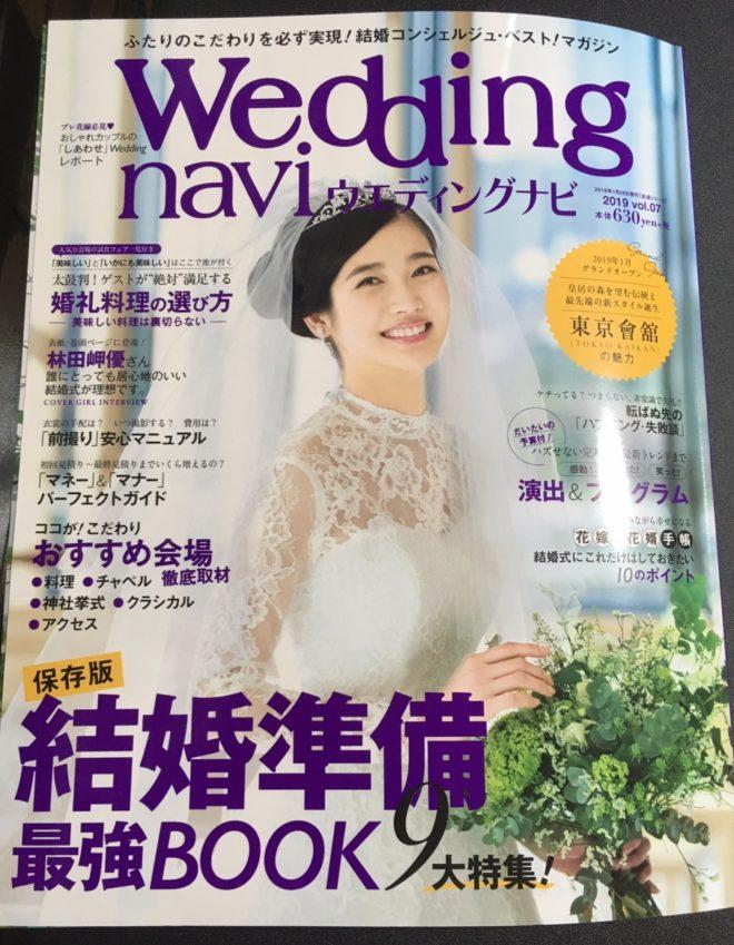 ウエディングナビ 雑誌 掲載 結婚式 演出